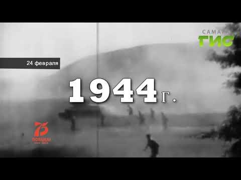 """""""Вехи Победы"""" от 24.02.2020"""
