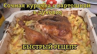 Очень сочная курица с картошкой в духовке