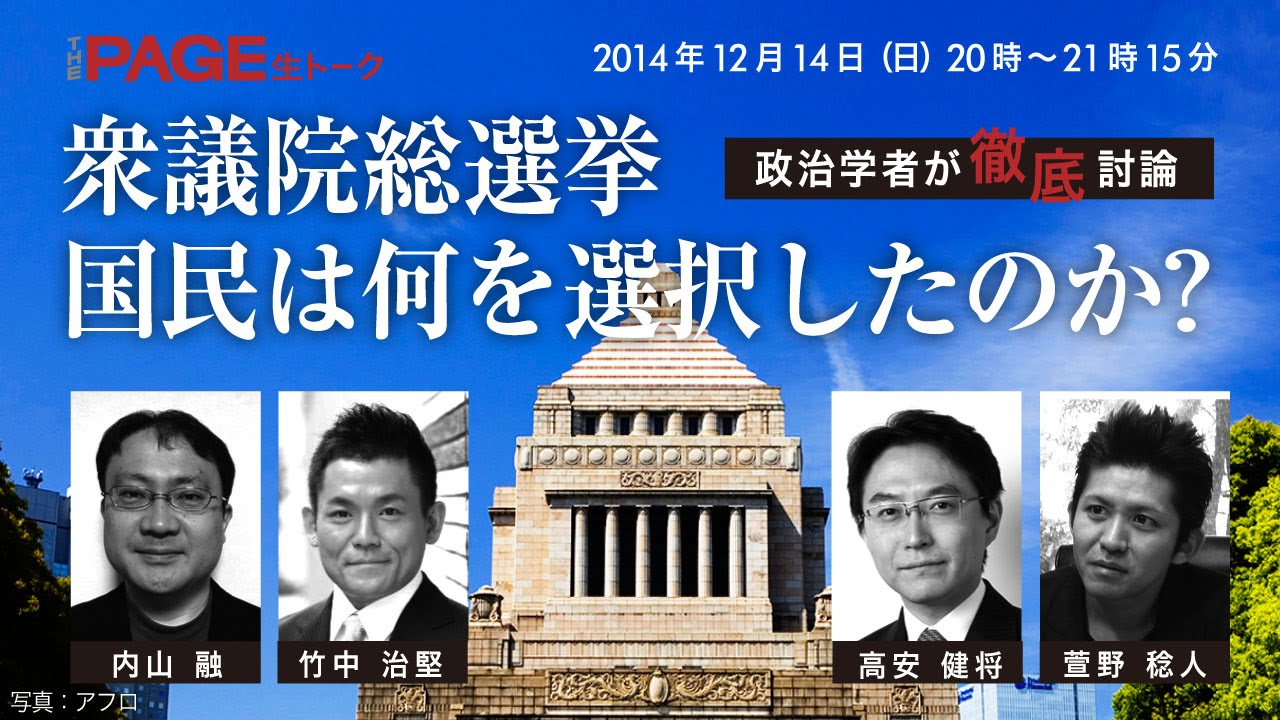 THE PAGE 生トーク>衆議院総選挙 国民は何を選択したのか? 政治学者 ...