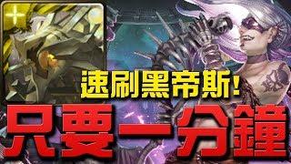 【Hsu】『道總一分鐘』速刷黑帝斯推薦!『曙沒之闇』【神魔之塔】 thumbnail