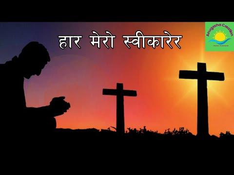 haar-mero-||-nepali-christian-bhajan-||-nepali-christian-songs