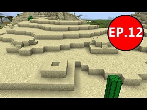 Minecraft เอาชีวิตรอด (1.8.8) #12