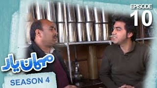 Mehman-e-Yar - Season 4 - Episode 10 / مهمان یار - فصل چهارم - قسمت  دهم