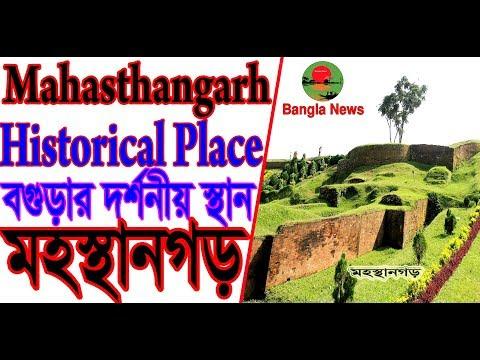 """""""মহাস্থানগড়-বগুড়া"""" Beautiful place Mahasthangarh With """"Behula Lockhindar""""-in Bogra,Bangladesh"""
