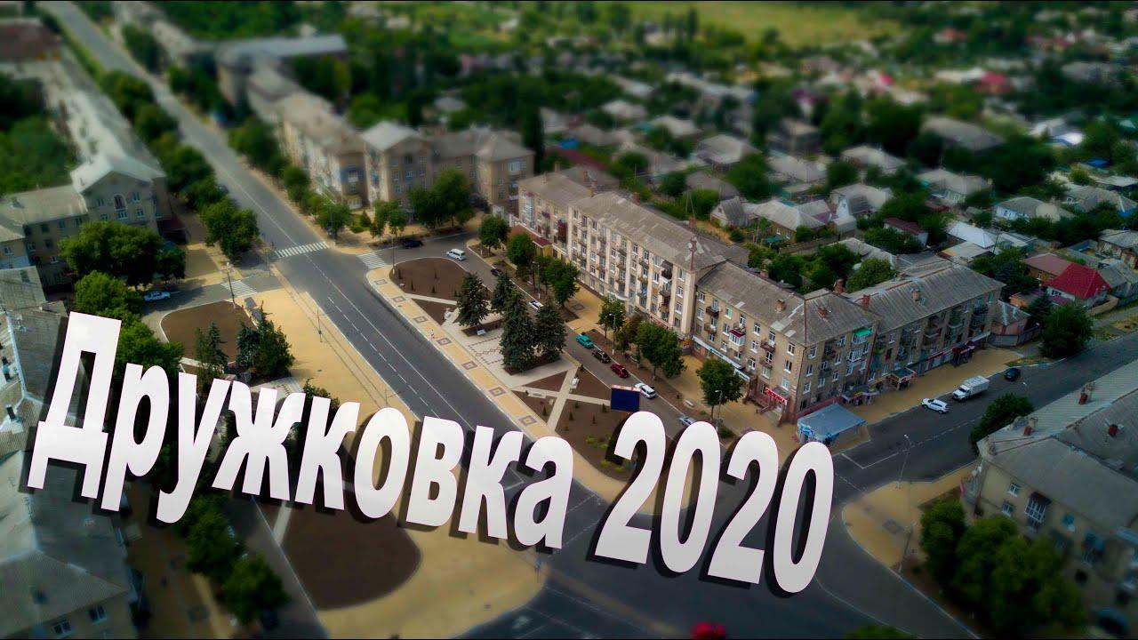 Download Дружковка 2020