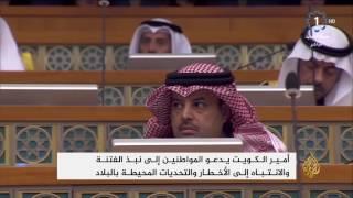 أمير الكويت يدعو لنبذ الفتنة و