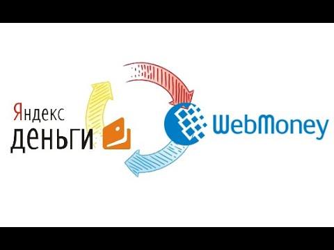 Как перевести деньги с Яндекс Деньги на Вебмани (С Yandex Money на Webmoney)