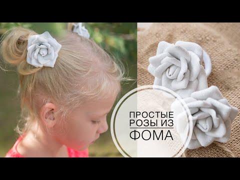 Роза из глиттерного фоамирана на 1 сентября  - DIY Tsvoric - Rose from glitter foamirana