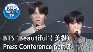 BTS 'Beautiful'(美친) Press Conference Part 3 [SUB : ENG]