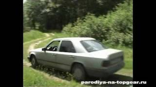Пародия на TopGear Мерседес Е 260 (parodiya-na-topgear.ru)