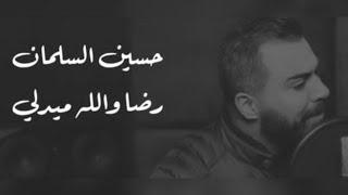 حسين السلمان ميدلي ( COVER ) رضا والله وراضيناك - مسك الختام - اتدلع يا كايدهم