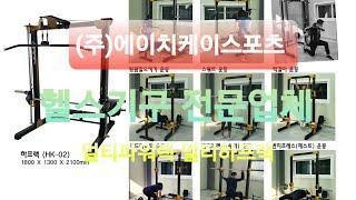 가정용 헬스기구전문업체  (주)에이치케이스포츠