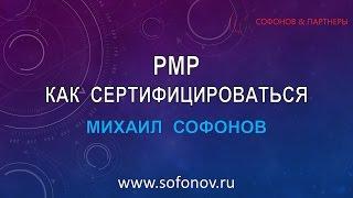 Как подготовиться к сертификации на PMP