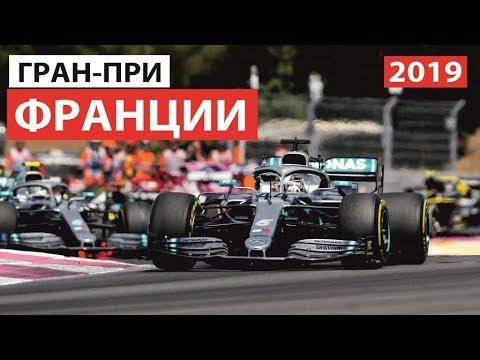 Мерседес доминирует, Феррари бессильна   Формула 1   Гран-При Франции 2019