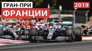 Мерседес доминирует, Феррари бессильна | Формула 1 | Гран-При Франции 2019