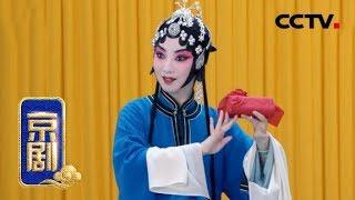 《中国京剧像音像集萃》 20190608 京剧《朱砂痣》| CCTV戏曲