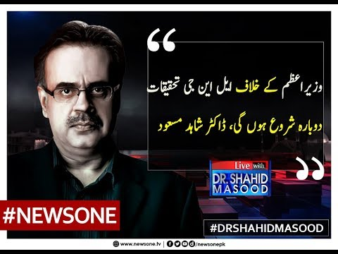 #PMShahidKhaqanAbbasi KAY KHILAF LNG TEHQIQAT  DOBARA SHURU  HOGI| DR SHAHID MASOOD