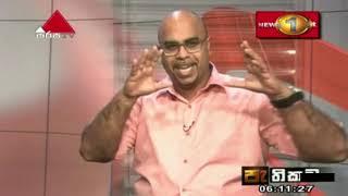 Pathikada - #DrHarindaVidanage with Bandula Jayasekara - Sirasa TV - 21/08/2019 Thumbnail