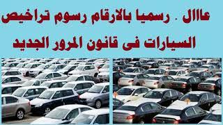عاااجل   رسميا بالارقام رسوم تراخيص السيارات فى قانون المرور الجديد