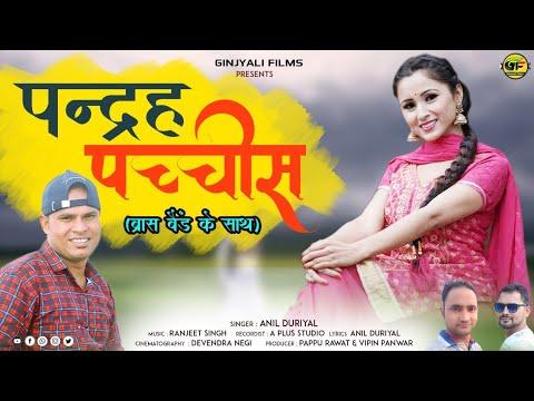 Download Pandrha Pachees | New Garhwali Dj Song 2021 | Anil Duriyal | Uttarakhand