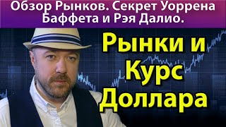 обзор рынков. Секрет Баффета и Далио. Прогноз курса доллара евро рубля ртс нефти 2020. Кризис будет