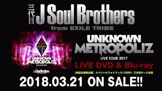 "Video 三代目 J Soul Brothers LIVE TOUR 2017 ""UNKNOWN METROPOLIZ""  LIVE DVD & Blu-ray trailer映像(LIVE ver.) download MP3, 3GP, MP4, WEBM, AVI, FLV Agustus 2018"