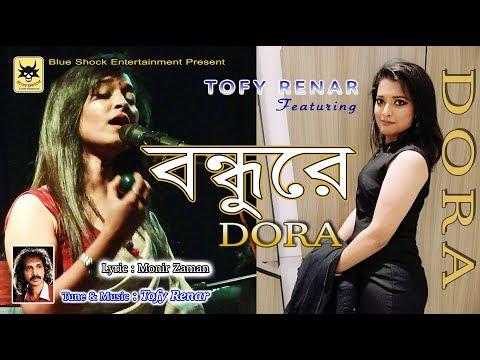 """Tofy Renar Featuring """" O Bondhure """" By DORA ✔️"""