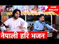 Download Hari Bhajan | Latest New Nepali Bhajan 2017 Ft. Dipendra Dhakal► Srd Bhakti 2017 MP3 song and Music Video