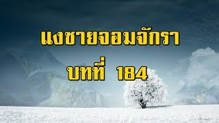 เพชรพระอุมา แงซายจอมจักรา บทที่ 184   สองยาม