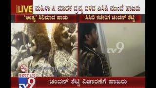 Anthya Movie | Ganja Song Controversy | Chandan Shetty Appears Before CCB For Inquiry