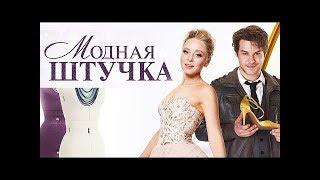 Модная штучка фильм 2014   Комедия, мелодрама кино