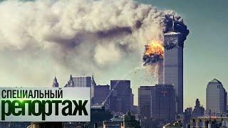 Атака на Нью-Йорк. Жизнь после трагедии || Специальный репортаж