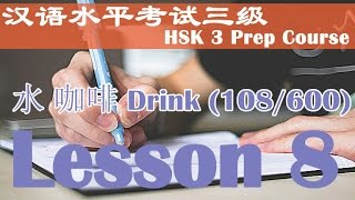 How to pass HSK Level 3 by learning 600 basic Chinese words-Lesson 8
