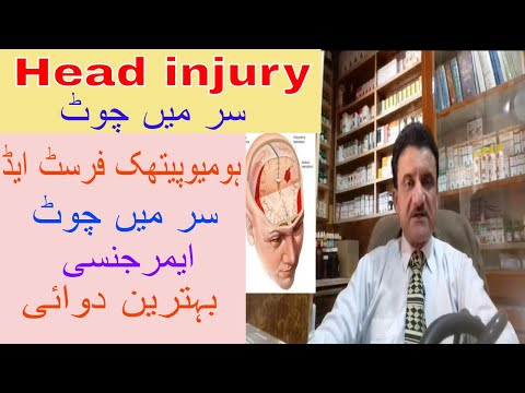 Head injury homoeopathic treatment by Dr Asad Naqvi