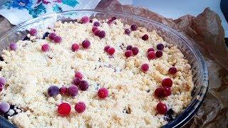 НЕЖНЕЙШИЙ ЯБЛОЧНО - ЯГОДНЫЙ КРАМБЛ 💕  ПРОСТОЙ РЕЦЕПТ вкусного десерта