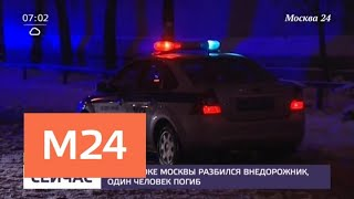 Смотреть видео Внедорожник разбился на востоке Москвы - Москва 24 онлайн