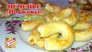 Вкусное ПЕЧЕНЬЕ НА СКОРУЮ РУКУ | Простой рецепт домашнего печенья