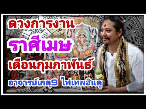 #ไพ่เทพฮินดู #ดูดวงการงาน #ราศีเมษ #เดือนกุมภาพันธ์ #อาจารย์เกตุ9 ไพ่เทพฮินดู