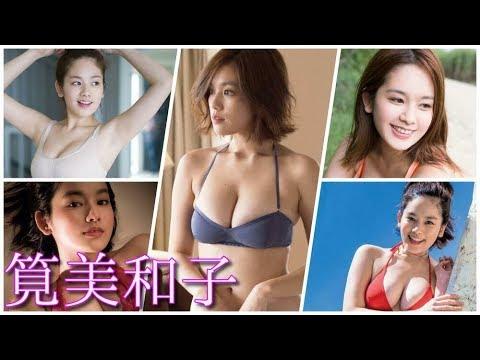 【筧美和子】厳選!豊満バストの筧美和子ちゃんのセクシーショット画像集!