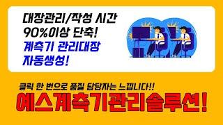 계측기관리솔루션 홍보영상