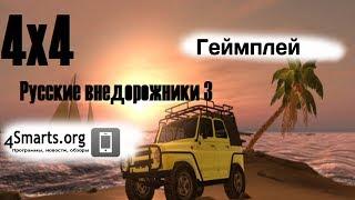 Геймплей/Обзор 4х4 Русские внедорожники 3 на Android и iOS(http://mir3g.com.ua - 3G модемы от Mir3G vvvvvv Описание vvvvvv Геймплей игры, посвященной внедорожью - 4х4 Русские внедорожни..., 2016-05-15T20:59:23.000Z)