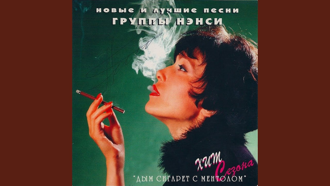 Дым сигарет с ментолом ремикс слушать онлайн продаж алкоголя и табачных изделий