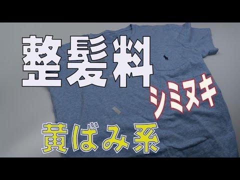 整髪料の染み抜き Tシャツ