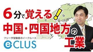 中学社会地理、中国・四国の工業を学習します。 動画の続き・印刷・応用...
