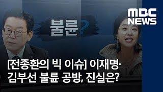 [전종환의 빅 이슈] 이재명·김부선 불륜 공방, 진실은? (2018.06.08/뉴스콘서트/MBC)