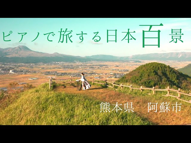 阿蘇のカルデラや大草原でピアノを演奏してみると? 壮大な景色に心奪われる!〜ピアノで旅する日本百景〜【浮世音】 Vol.47 山地真美 / 熊本県 阿蘇市