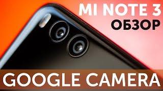 Обзор Google Camera HDR на Xiaomi Mi Note 3 примеры фото, тест и отзыв