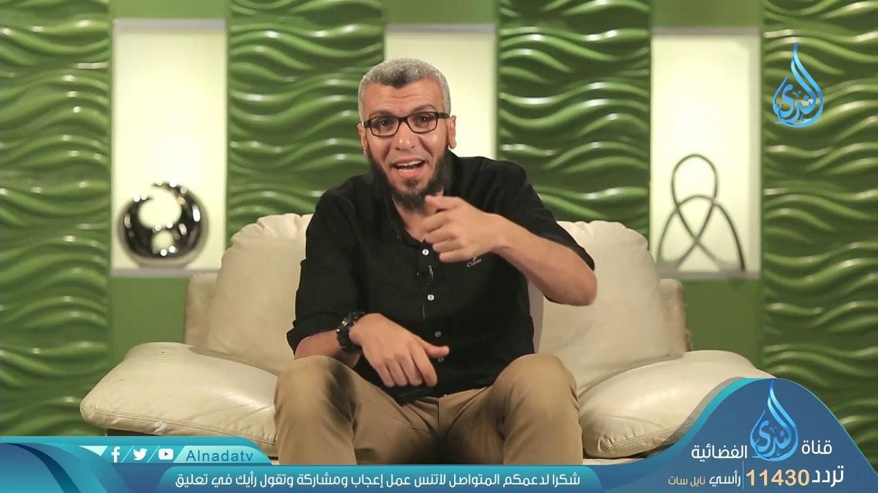الندى:يغيرنا بالنفع | ح22 | القرآن يغيرنا | الدكتور محمد علي يوسف