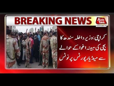 Home Minister Sindh Takes Notice of Ibrahim Hyderi Incident