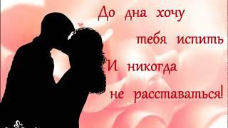 Я так хочу тебя любить, Губами губ твоих касаться...